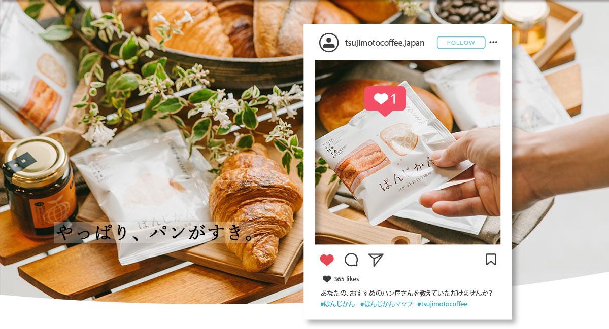 ドリップコーヒー「ぱんじかん」ぱんバサダー応募